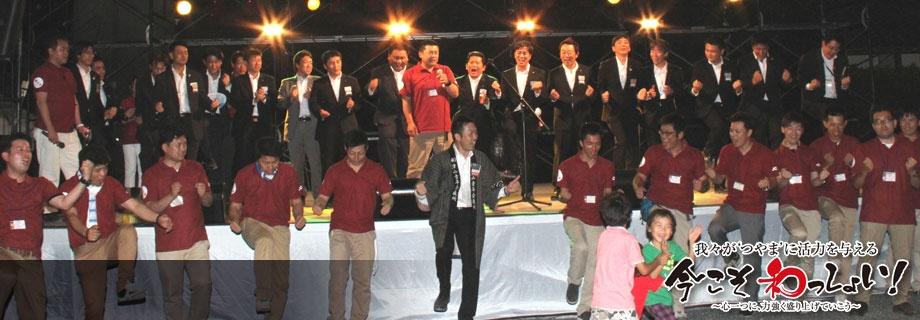 中国地区コンファレンス2013 in 津山