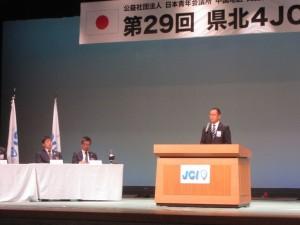 第29回県北4JC合同例会