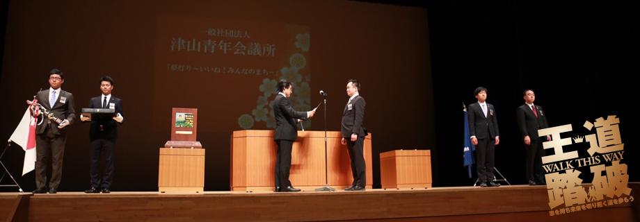 第34回全国城下町シンポジウム 會津大会 アワード最優秀賞受賞