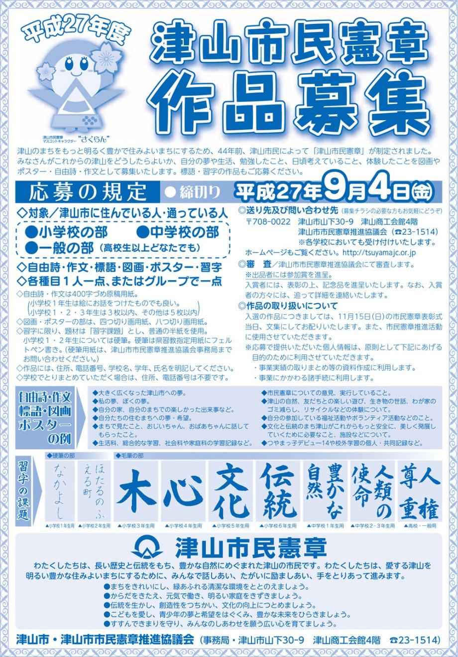 津山市民憲章 作品募集要項2015