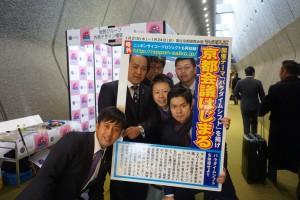 京都会議・(一社)宮古青年会議所歓迎会