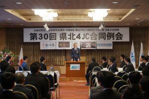第30回県北4JC合同例会