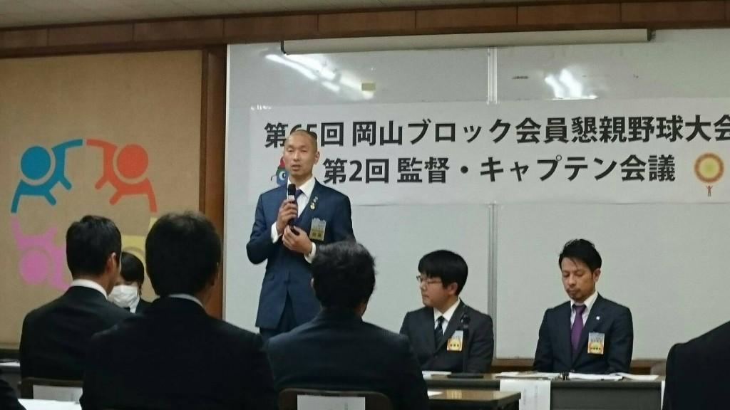 第65回 岡山ブロック会員懇親野球大会 第2回監督・キャプテン会議