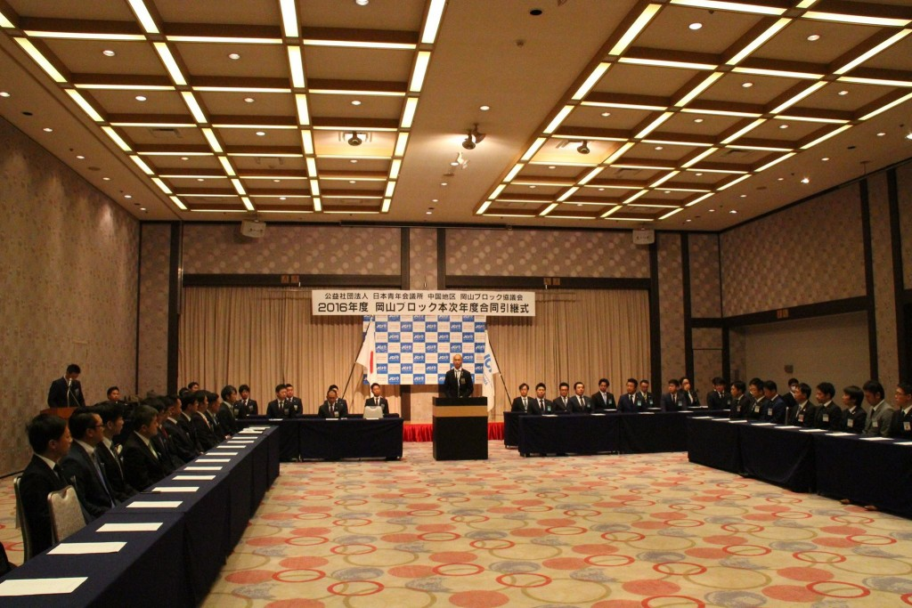 岡山ブロック協議会2016年度本次年度合同引継式、AWARDS授与式並びに卒業式・大懇親会