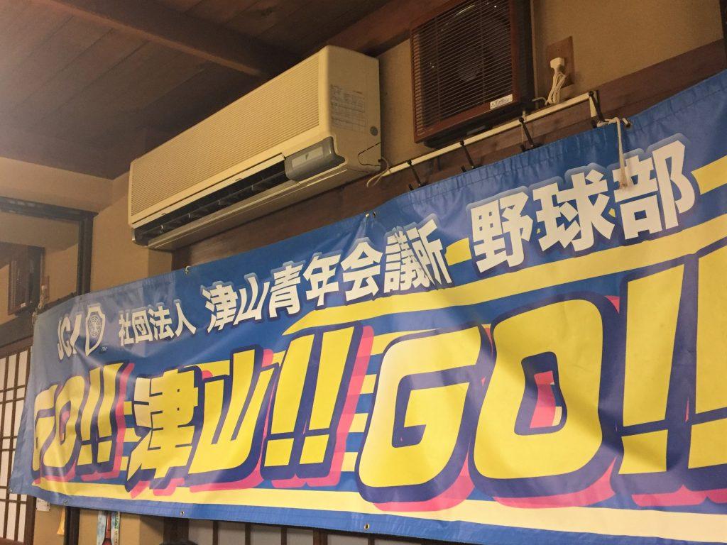 津山JC野球部団結式