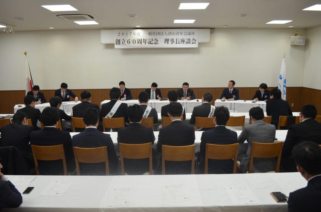 創立60周年記念 理事長座談会