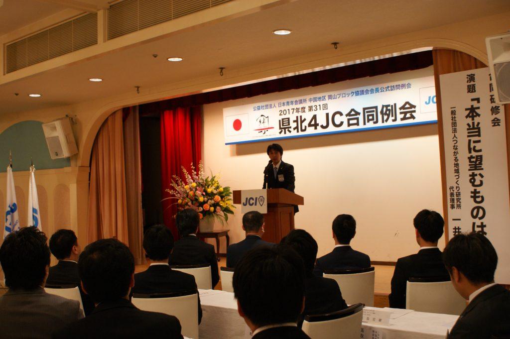 第31回県北4JC合同例会並びに懇親会