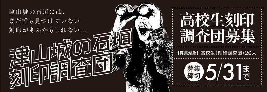 津山城の石垣刻印調査団高校生刻印調査団お申込みフォーム