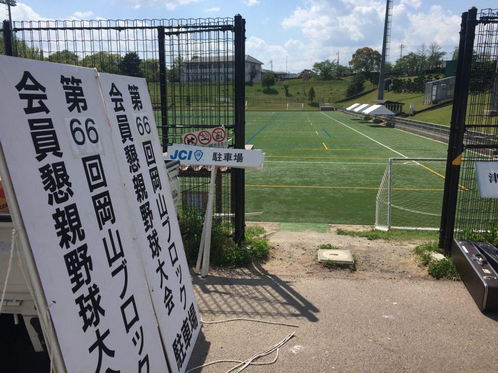 いよいよ明日4月30日、第66回岡山ブロック会員懇親野球大会