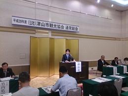 公益社団法人津山市観光協会 通常総会の報告