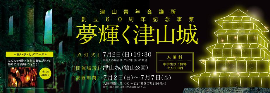 一般社団法人津山青年会議所 創立60周年記念事業 夢輝く津山城