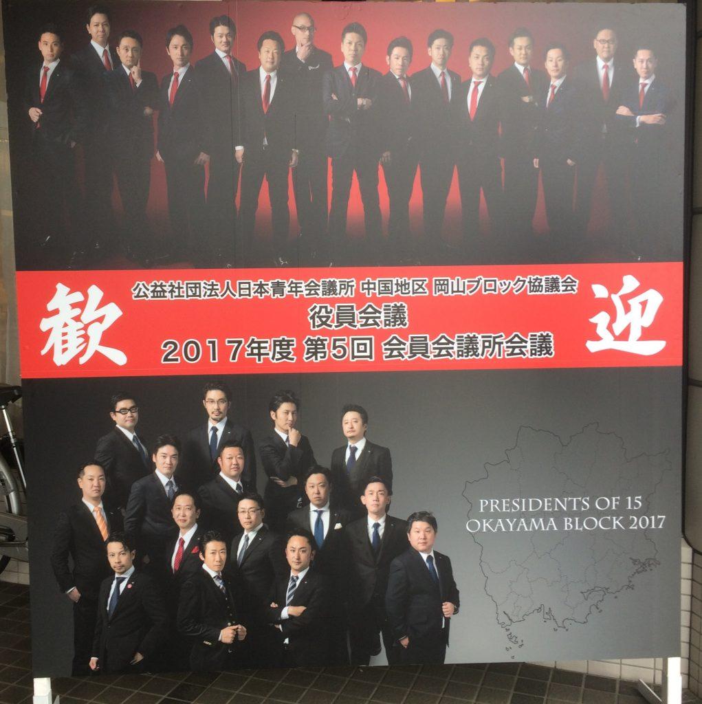 岡山ブロック協議会 第10回役員会議 第5回会員会議所会議