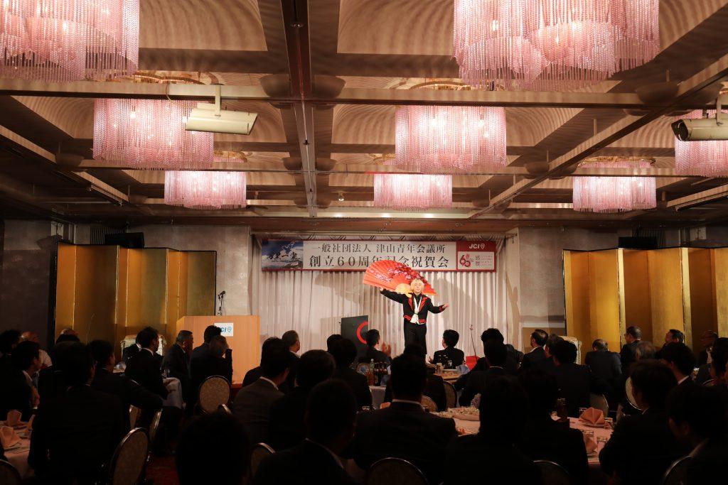 一般社団法人津山青年会議所創立60周年祝賀会