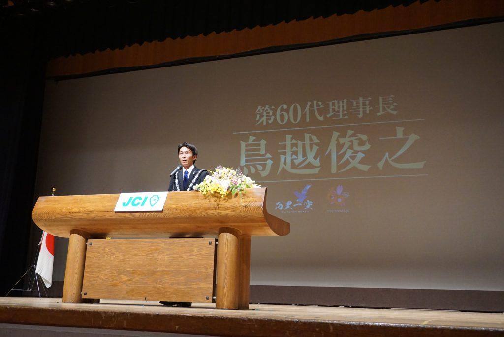 一般社団法人津山青年会議所創立60周年記念式典