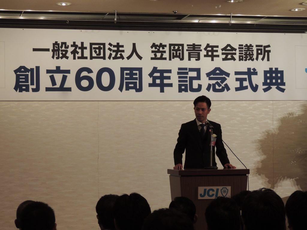 (一社)笠岡青年会議所創立60周年記念式典・記念祝賀会