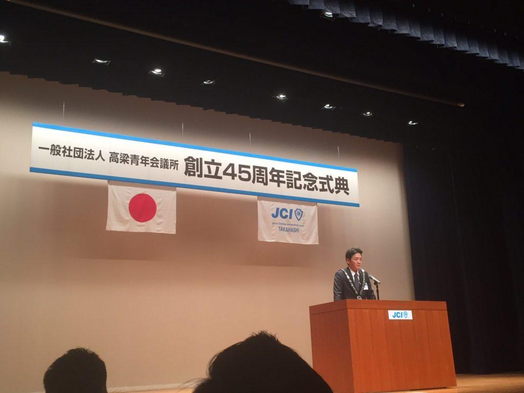(一社)高梁青年会議所創立45周年記念式典・記念祝賀会