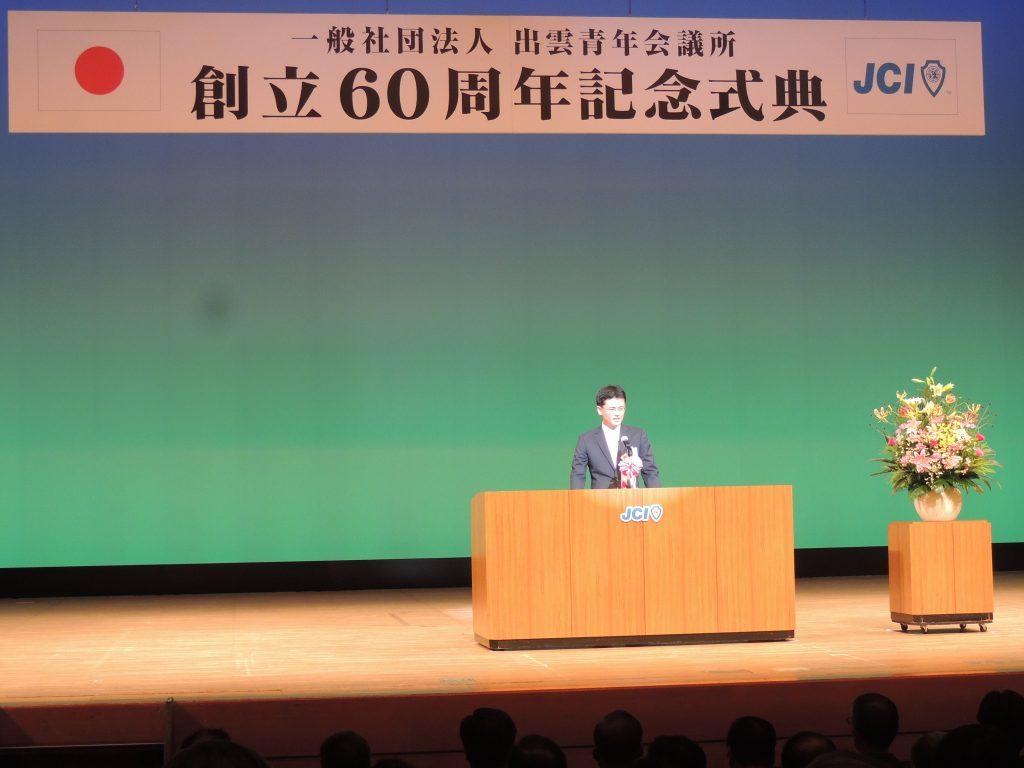 (一社)出雲青年会議所創立60周年記念式典・記念祝賀会