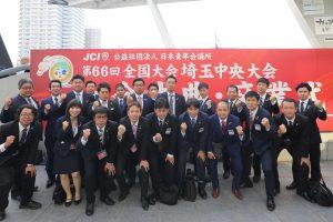 公益社団法人日本青年会議所第66回全国大会埼玉中央大会