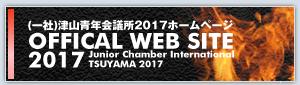 2017年度ホームページ