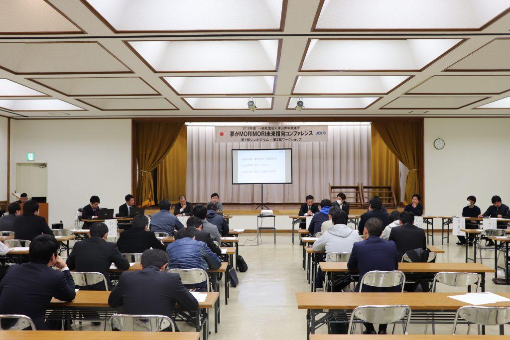 夢がMORIMORI未来指向コンファレンス 第1部シンポジウム