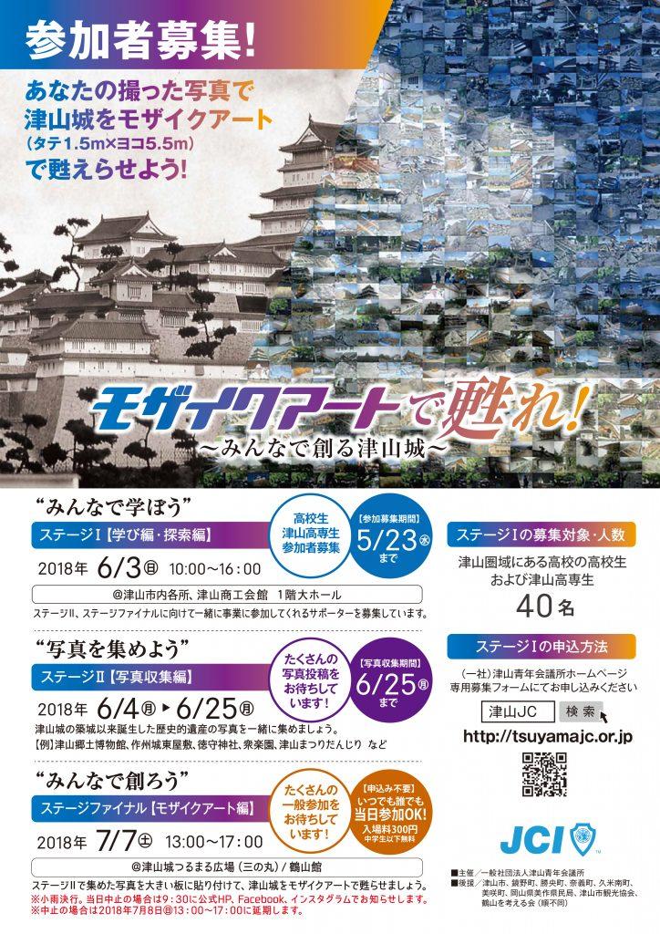 モザイクアートで甦れ!〜みんなで創る津山城〜ファイナルステージ【モザイクアート編】中止のお知らせ
