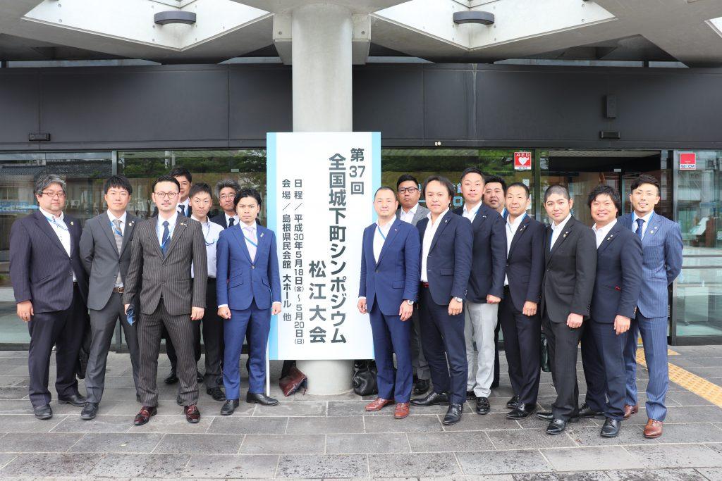 第37回全国城下町シンポジウム松江大会