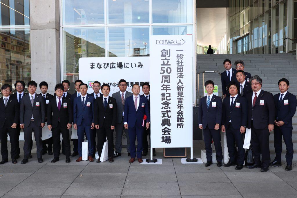 (一社)新見青年会議所 創立50周年記念式典