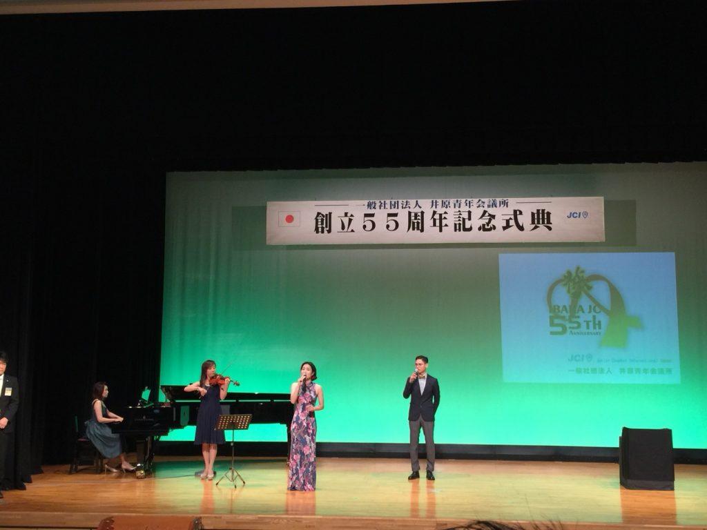 (一社)井原青年会議所 創立55周年記念式典