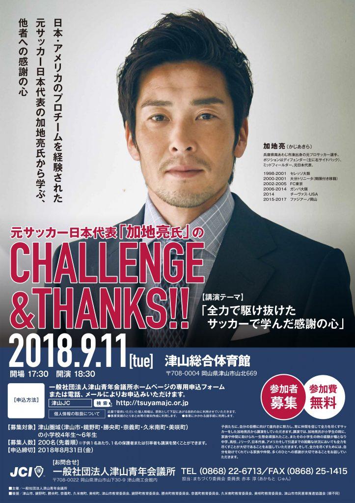 元サッカー日本代表「加地亮氏」のCHALLENG&THANKS!! お申込みフォーム