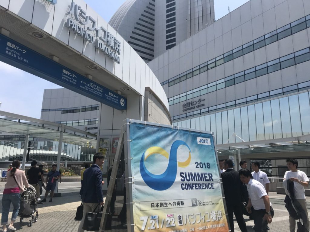 SUMMER CONFERENCE 2018in横浜