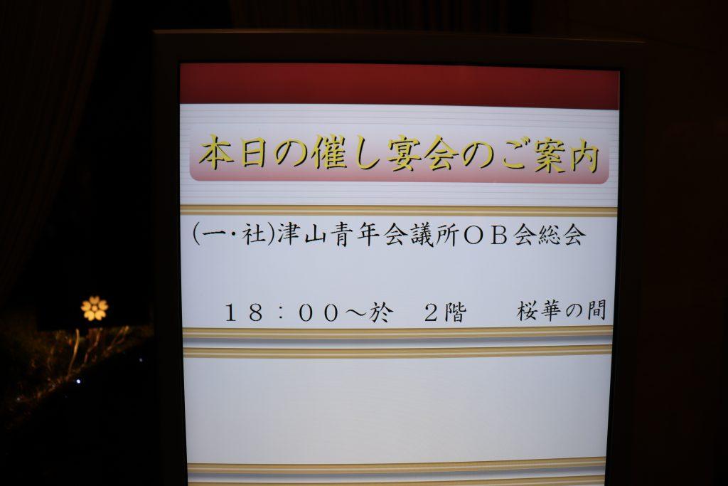 津山JC・OB会総会