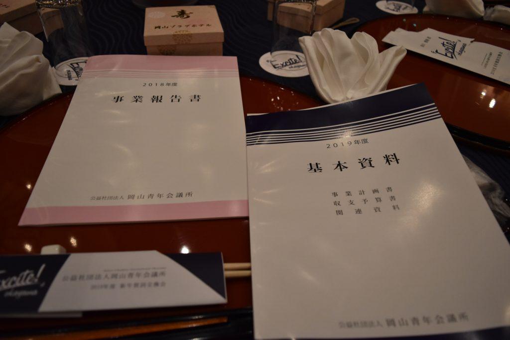 (公社)岡山青年会議所 特別会員・現役会員合同賀詞交換会