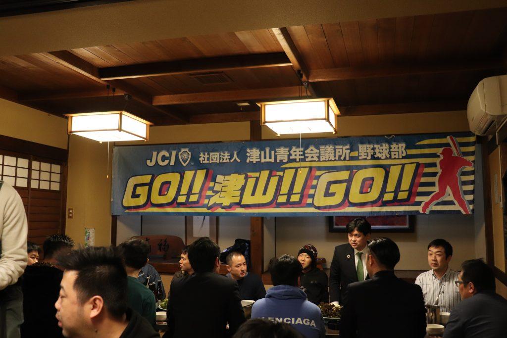 2019年度 津山JC野球部 団結式