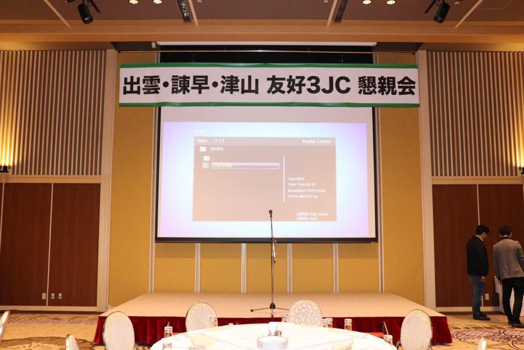 出雲・諫早・津山 友好3JC交流会及び懇親会