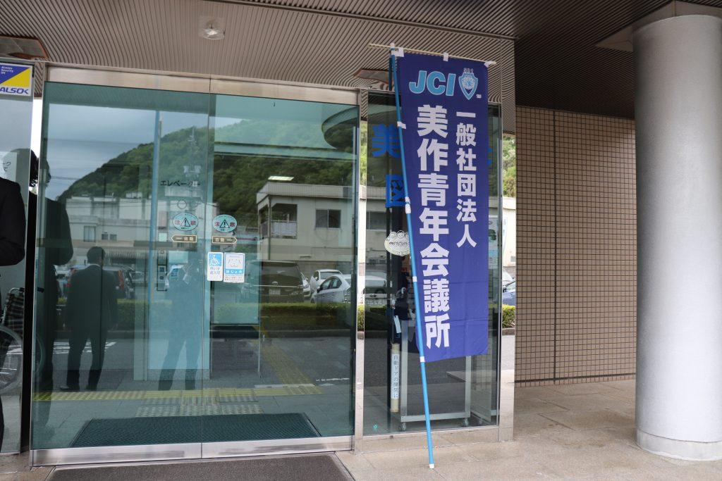 第33回 県北4JC合同例会並びに懇親会