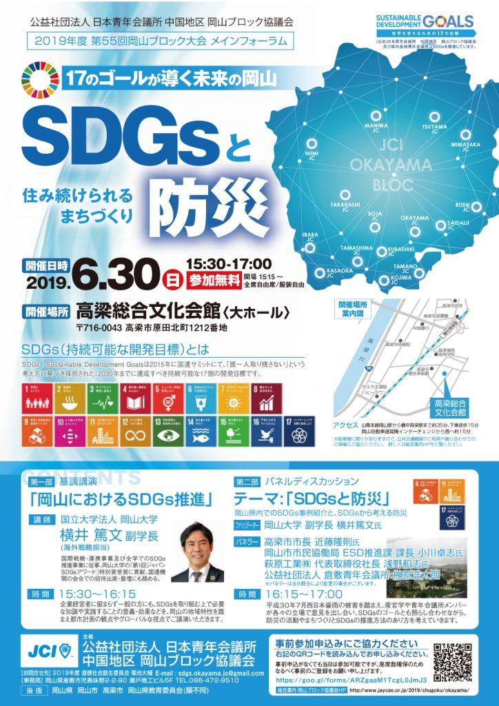 岡山ブロック協議会 「SDGsと防災」フォーラム 開催のご案内