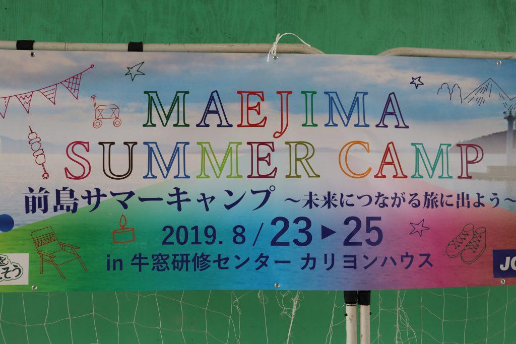 団結式(前島サマーキャンプ~未来につながる旅に出よう~)