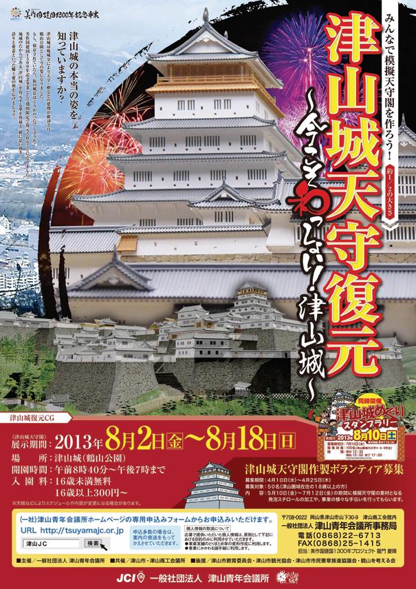 津山城ポスター