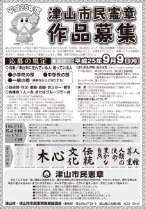 津山市民憲章作品募集要項